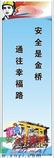 供应煤矿安全标语煤矿安全宣传海报