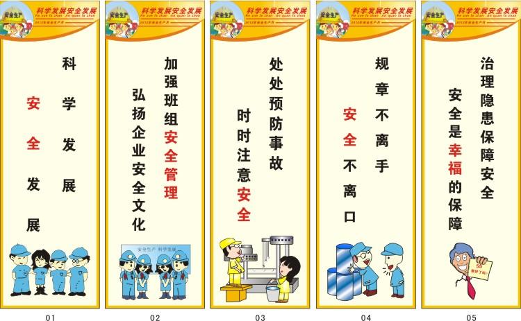 安全生产方面的文章_生产标语 企业安全生产标语 安全生产宣传标语 安全生产月宣传 ...