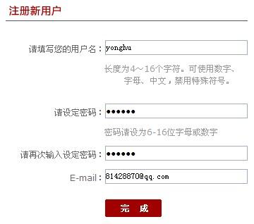 第三步:注册会员