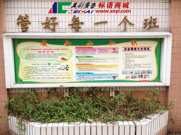 设计校园宣传栏 校园文化墙 标语