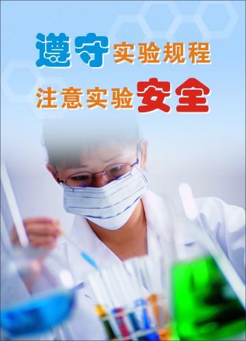 实验室管理制度_实验室卫生制度