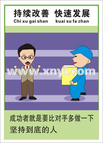 企业漫画海报 持续改善 快速发展 g25类