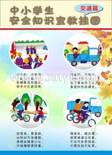 中小学生安全知识宣教挂图 XL7类图片