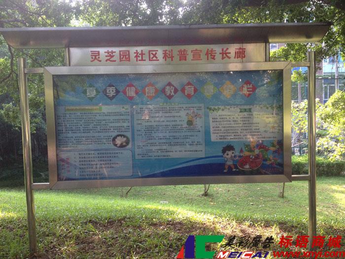 健康教育宣传栏架子-公园标语背景