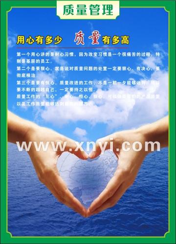 质量月挂图 品质宣传海报 质量管理 a7类