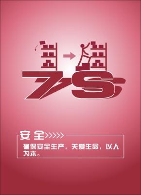 7S宣传画