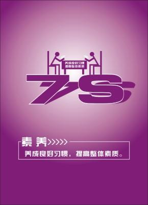 7S管理挂图