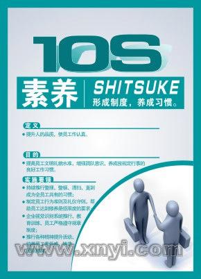 10S管理挂图