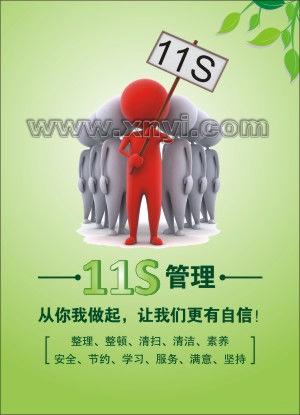 11S挂图