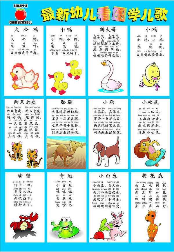 最新幼儿园挂图 拼音挂图 口算训练 看图学儿歌 反义词海报 双语识字