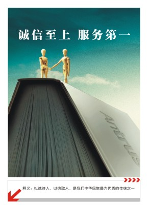 G6-04:诚信至上,服务第一。(服务释义:以诚待人,以信取人,是我们中华民族最为优秀的传统之一。)