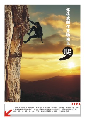 G6-09:抓住或握住某物向上爬。(攀岩运动也属于登山运动,攀登对象主要是岩石峭壁或人造岩墙。攀登时不用工具,仅靠手脚和身体的平衡向上运动,手和手臂要根据支点的不同,采用各种用力方法,如抓、握、挂、抠、撑、推、压等。攀岩时要系上安全带,以免发生危险。)