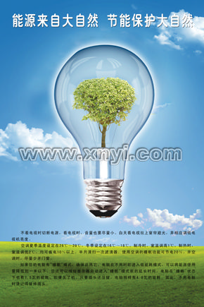 低碳环保标语