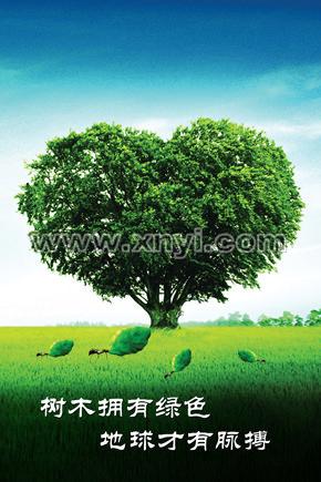 低碳环保宣传海报