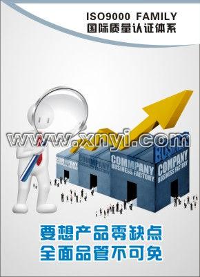 I5-06、要想产品零缺点,全面品管不可免。