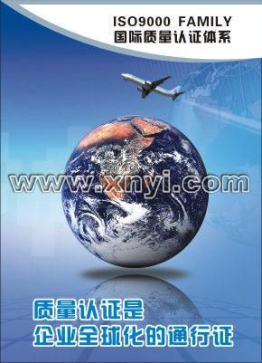 I5-08、质量认证是企业全球化的通行证。
