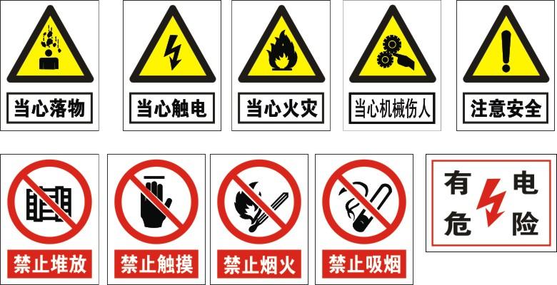 >>点击查看更多安全标志牌