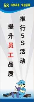 >>5S标语