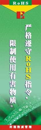 ROHS标语