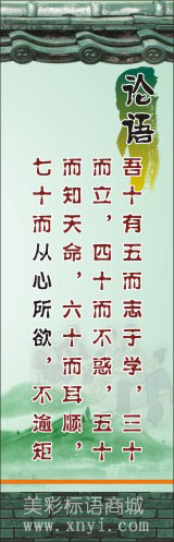 国学论语标语