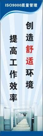 ISO9000管理标语