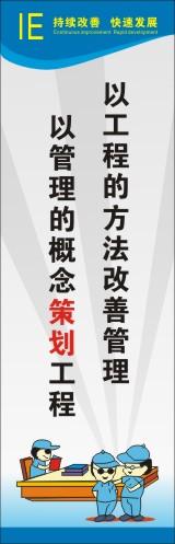 IE工业工程标语