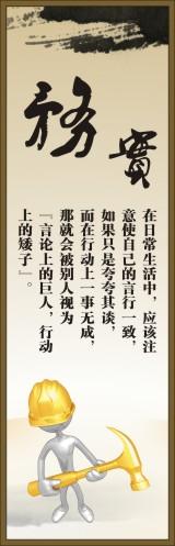 企业文化书法标语