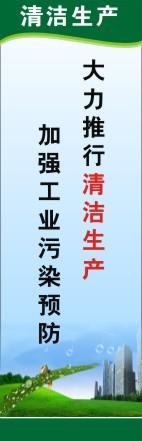 清洁生产标语