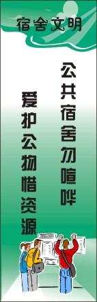 宿舍文明标语