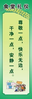 食堂文化标语