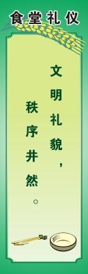 食堂礼仪标语