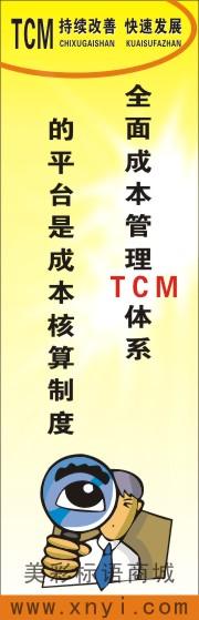 全面成本管理TCM标语