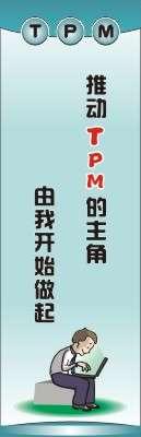 TPM生产管理标语