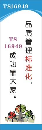 TS16949标语