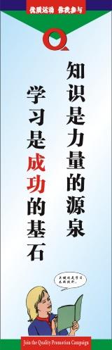 学习知识标语