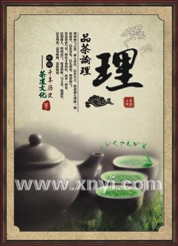 茶道文化挂图