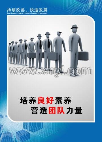 企业文化3D人物版挂图