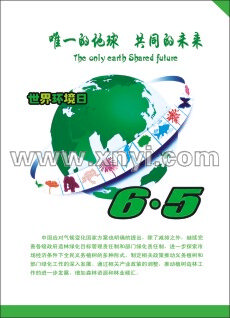 6.5世界环境日挂图