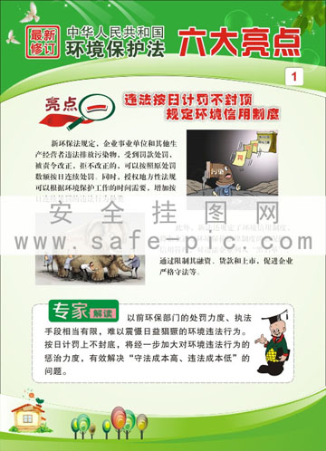 最新修订《中国人民共和国环境保护法》六大亮点挂图