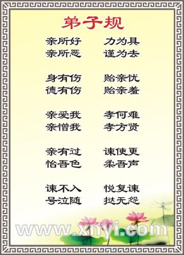 校园标语, 国学文化,弟子规,弟子规海报(fj
