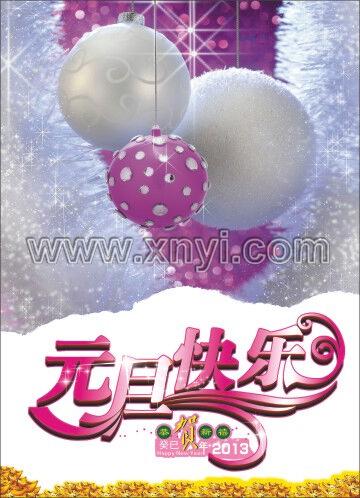 庆祝新年元旦挂图