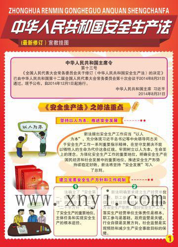 中华人民共和国安全生产法(最新修订)宣教挂图