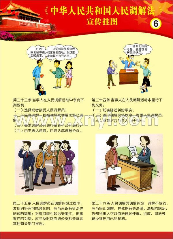 《中华人民共和国人民调解法》挂图