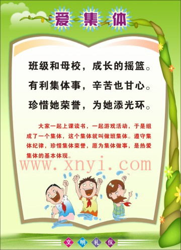 文明礼仪励志故事校园挂图(x16类)图片