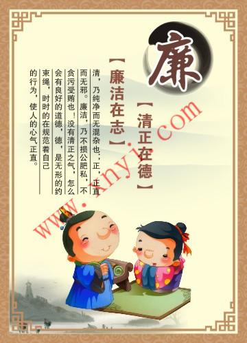 中华传统美德挂图