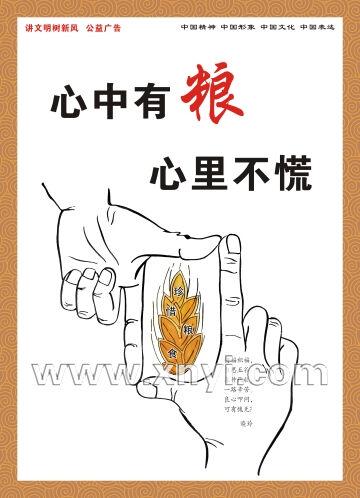 中国梦宣传挂图