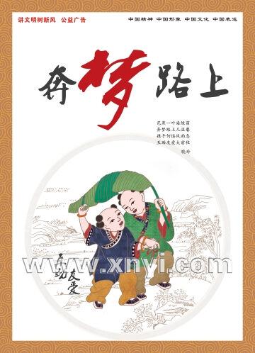 政府标语 中国梦挂图 中国梦宣传挂图(zg类)  中国梦宣传挂图(zg类):6