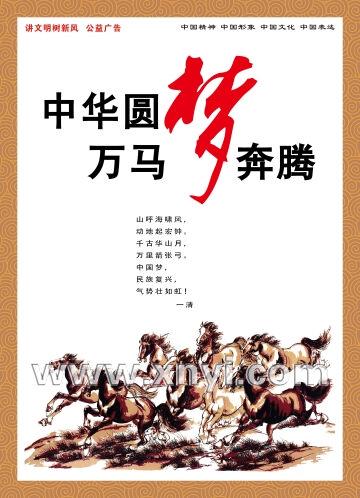 政府标语 中国梦挂图 中国梦宣传挂图(zg类)  中国梦宣传挂图(zg类)