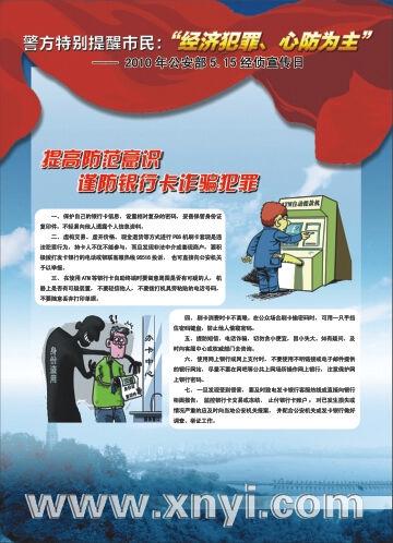 法制宣传教育挂图(zp3类)