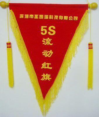 三角形锦旗 www.xnyi.com 宽339x400高